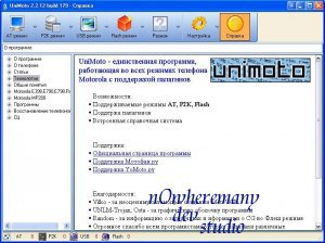 UniMoto PpeReliz 2.2.12 build 179