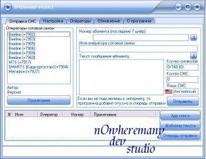 SMS Sender 4.5 FreeWare