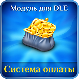 Система оплаты 6.0