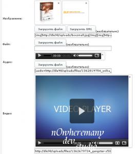 Добавление картинок и файлов в новость (v4.0)